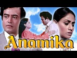Anamika | अनामिका | Full Hindi Movie | Sanjeev Kumar, Jaya Bhaduri, Helen | HD