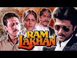 Ram Lakhan | Full Hindi Movie | Anil Kapoor, Madhuri Dixit, Jackie Shroff | HD