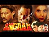 Angaar (1992) Full Hindi Movie  Jackie Shroff, Dimple Kapadia, Nana Patekar, Kader Khan