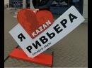 Аквапарк Ривьера г.Казань