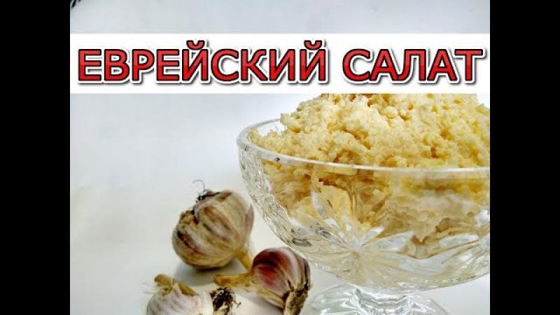 МОЙ ЕВРЕЙСКИЙ САЛАТ! 2 минуты и готово. Быстрый рецепт салата с сыром и чесноком.
