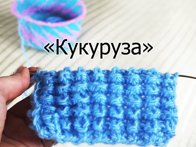 Узор спицами «Кукуруза» («Ежики» или «Узелки»). Pattern knitting