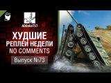 Худшие Реплеи Недели - No Comments №73 - от ADBokaT57 [World of Tanks]