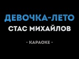 Стас Михайлов - Девочка-лето (Караоке)