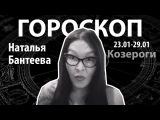 Гороскоп для Козерогов. 23.01 - 29.01, Наталья Бантеева, Битва Экстрасенсов