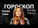 Гороскоп для Овнов. 23.01 - 29.01, Полина Гуман, Битва Экстрасенсов