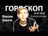 Гороскоп для Скорпионов. 23.01 - 29.01, Максим Павлов, Битва Экстрасенсов