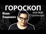 Гороскоп для Стрельцов. 23.01 - 29.01, Юлия Пашкевич, Битва Экстрасенсов