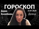 Гороскоп для Дев. 23.01 - 29.01, Дария Воскобоева, Битва Экстрасенсов
