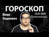 Гороскоп для Близнецов. 23.01 - 29.01, Юлия Пашкевич, Битва Экстрасенсов