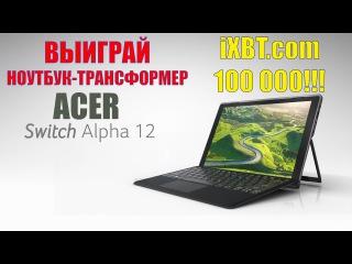 Розыгрыш ноутбука трансформера Acer Aspire Switch!!!