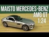 Распаковка Maisto 124 Mercedes-Benz AMG GT (31134 silver)