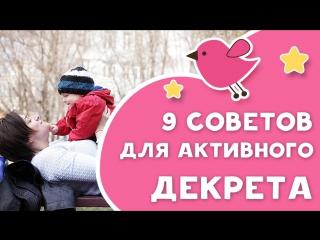 9 советов для активного декрета [Любящие мамы]