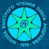 Школа Быстрого Чтения Олега Андреева