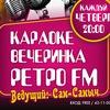Караоке-вечеринки Ретро FM | Ресторан GAUDI