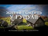 «Життя і Смерть у Гуцулії» | Прем'єра фільму Богдана Кутєпова