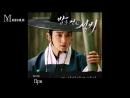 Yook Sungjae BTOB Love You Again Учёный, гуляющий по ночам ОСТ 3