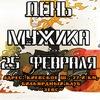 День МУЖИКА от Road Warriors MCC