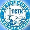 Автошкола Севастополь ГСТК
