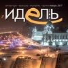 Журнал Идель