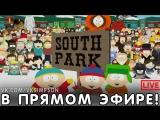 Южный Парк в прямом эфире! South park  ONLINE