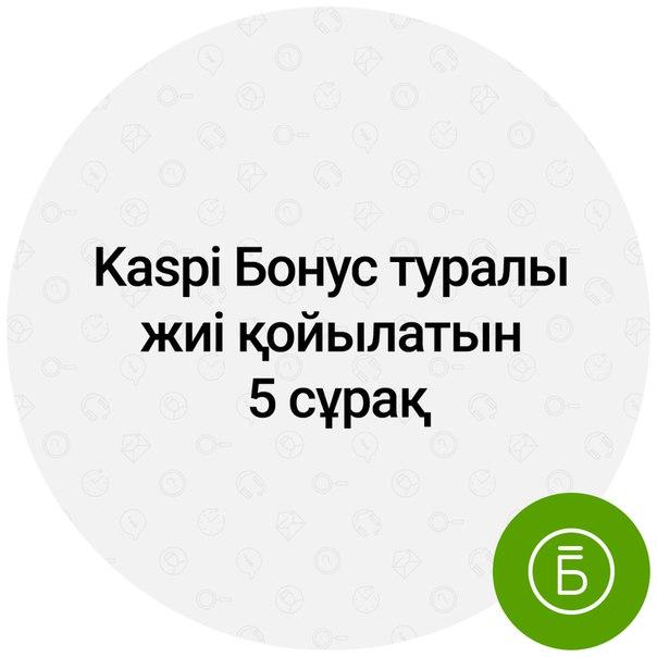 онлайн-казино және-банк