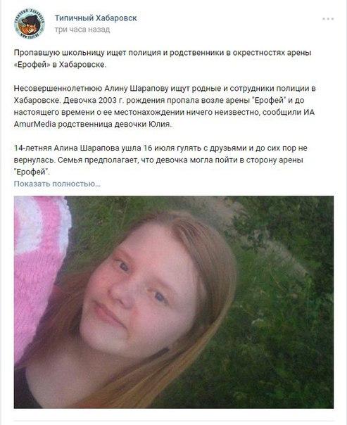 Пропавшую возле Еврофей школьницу нашли в Хабаровске