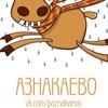 Подслушано в Азнакаево  Татарстан