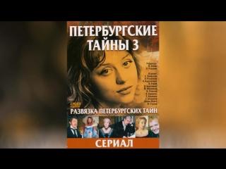 Развязка Петербургских тайн (1999) |