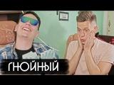 Гнойный — большое интервью после батла — вДудь #25
