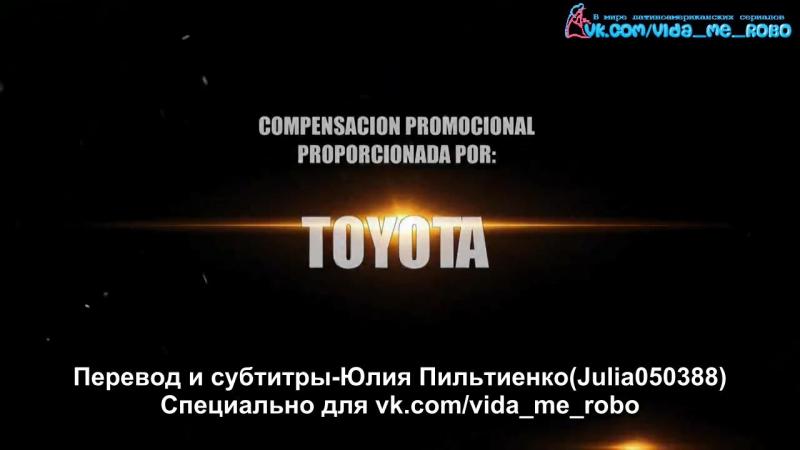 Опасные связи 46 серия с русскими субтитрами