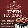 Кондитерская студия Gebi Cakes. Торты на заказ.