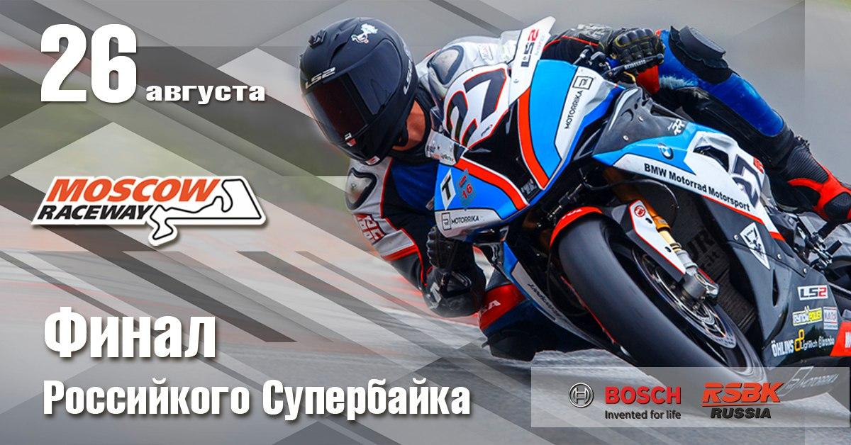 Финал Российского Супербайка RSBK на лучшем гоночном треке