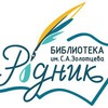 "Библиотека ""Родник"" им. С. А. Золотцева"