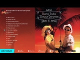 Виктор Рыбин и Наталья Сенчукова  Дело к ночи   (Альбом 2009)