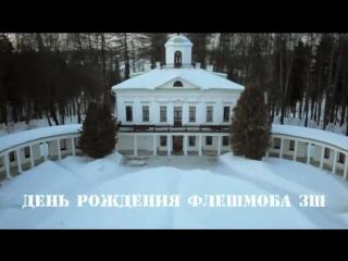 23 февраля День рождения флешмоба ЗШ