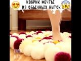 Понравился коврик?))
