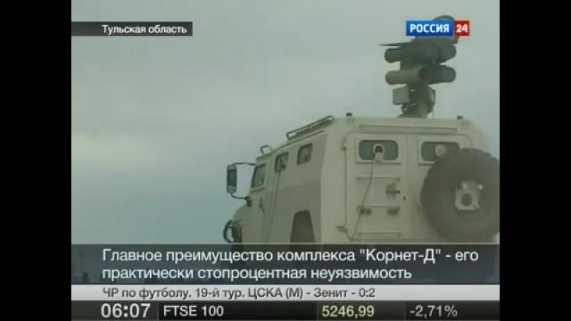 В Туле прошли испытания нового ПТРК Корнет-Д