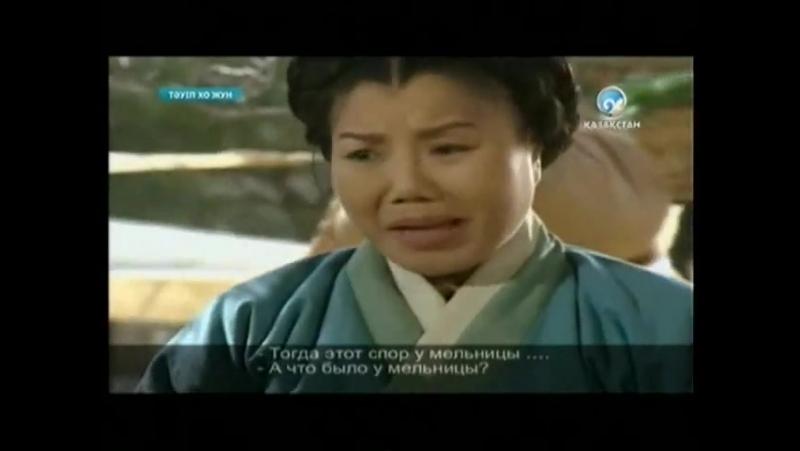 Тәуіп Хо Жун. 38 бөлім