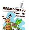 Подслушано у водителей Дмитров | Автобарахолка