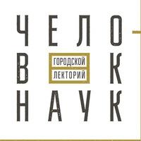 Логотип Лекторий «Человек-наук»