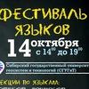 Фестиваль языков в Новосибирске