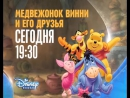 Медвежонок Винни и его друзья на Канале Disney