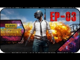PlayerUnknown's Battlegrounds [EP-03] - Стрим - PUBG по фану