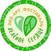 Эко-арт фестиваль Зеленое сердце 20-21.10.2018