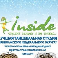 Логотип InsideТанцы в СаратовеСальсаБачатаТверкЙога