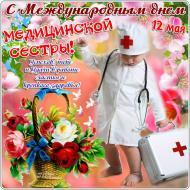12 мая 2017 — Международный день медицинской сестры.