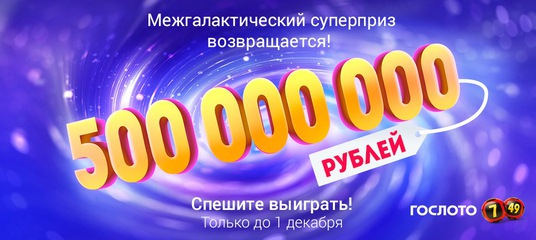 лотерея придвинье 21 тираж проверка билета