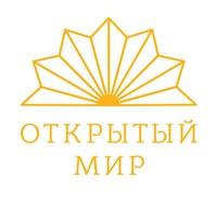 Логотип Открытый Мир