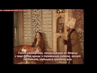 Сериал: Мурад IV. 1 серия  (1 часть)